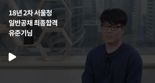 18년 2차 서울청 일반공채 최종합격 유준기님