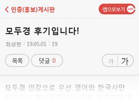 100% 진심 커뮤니티 리얼 후기4