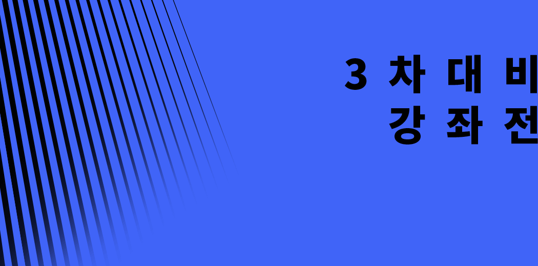 3차 대비 강좌전