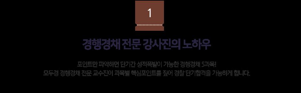 경행경채전문 강사진의 노하우