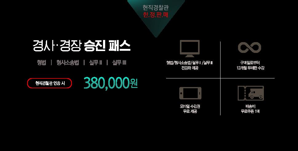 경사 경장 승진 패스
