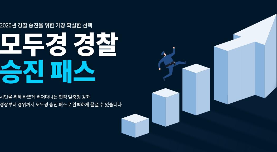 모두의경찰 경사 경장 승진패스