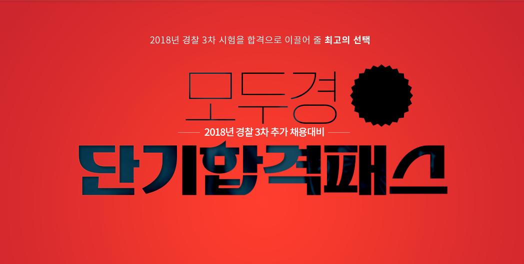 모두의경찰 2018년 2차대비 단기합격패스