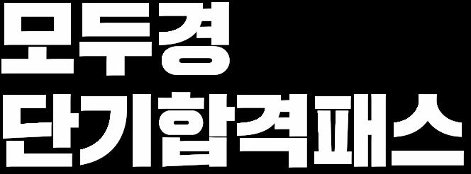 모두의경찰 2019년 1차대비 단기합격패스