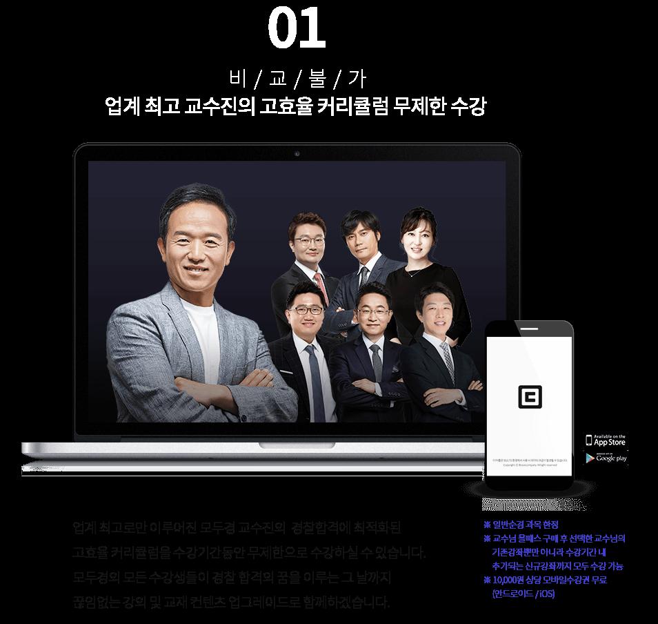 01 비교불가 업계 최고 교수진의 고효율 커리큘럼 무제한 수강