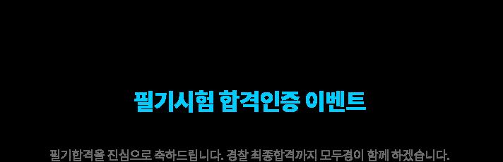 필기시험에 합격 인증만 해도 문화상품권 10,000원 필기시험 합격인증 이벤트