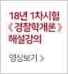 2018 1차 경찰학개론 해설