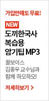 암기팁 MP3
