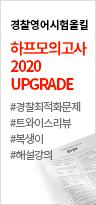 권혁민 하프 200% 활용법