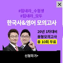 한국사 모의고사 무료 배포