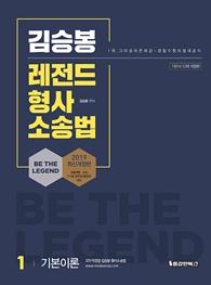 김승봉 레전드 형사소송법 기본서 (2019) (전 3권)