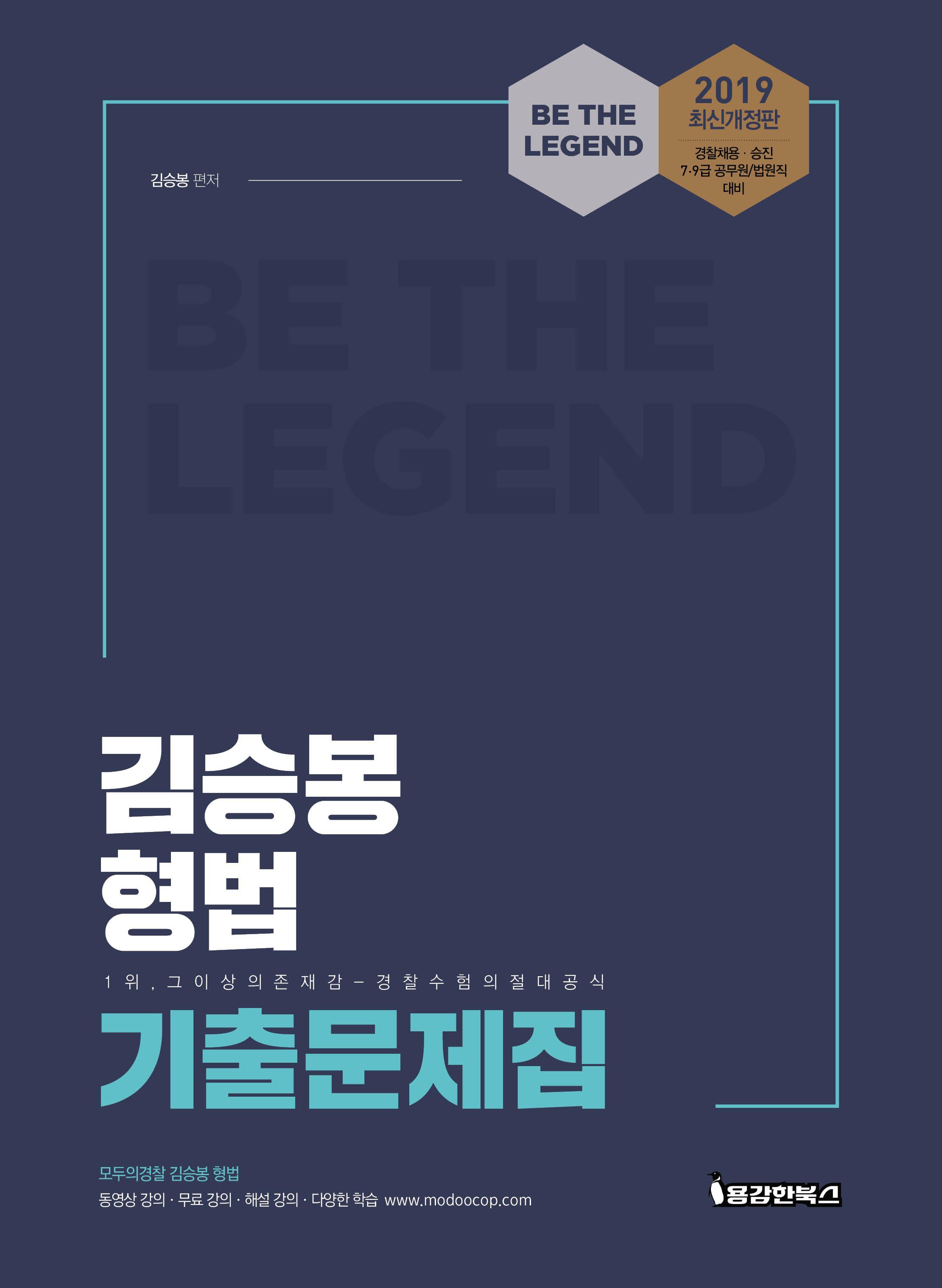 김승봉 형법 기출문제집 (2019)