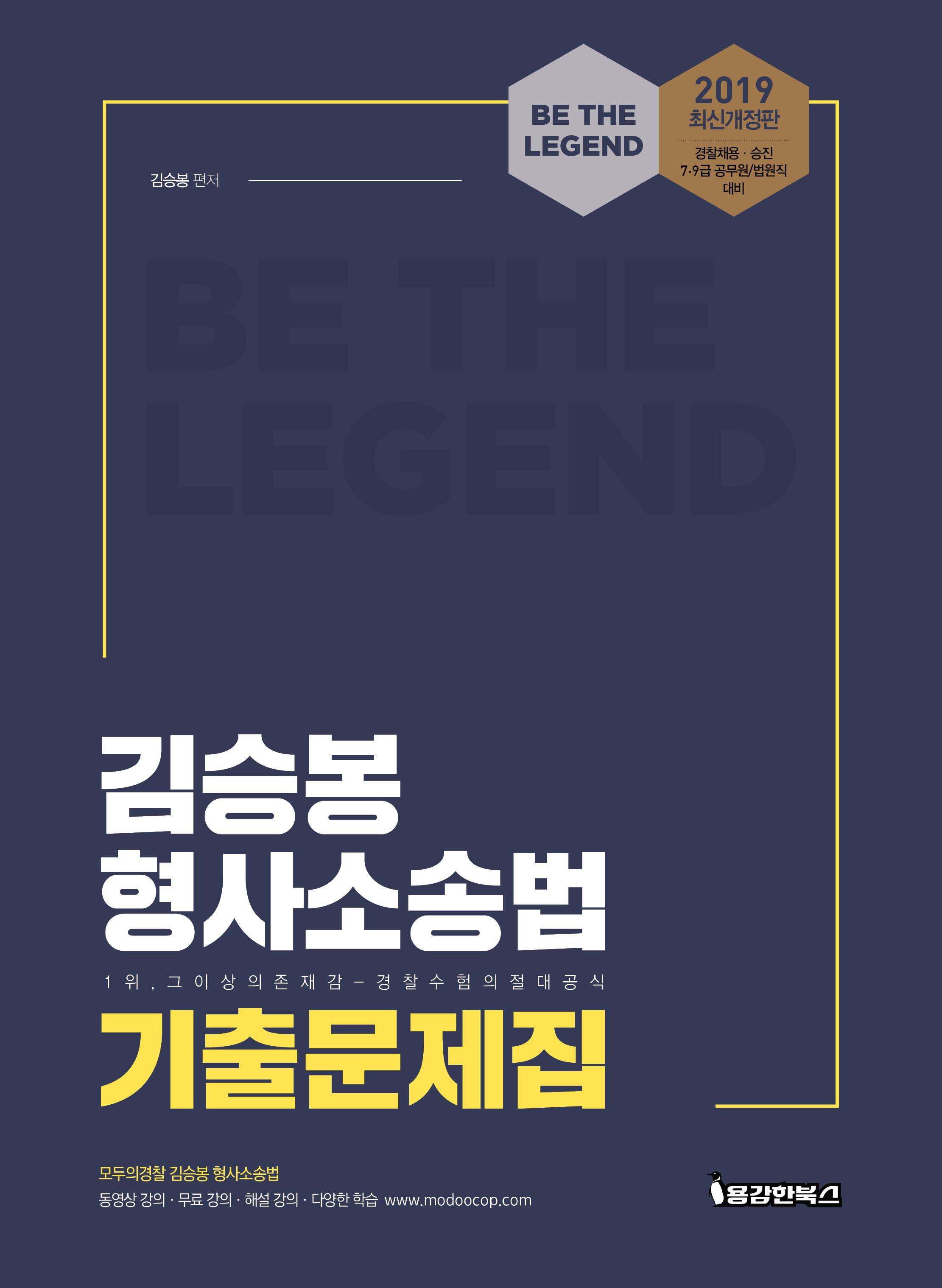 김승봉 형사소송법 기출문제집 (2019)