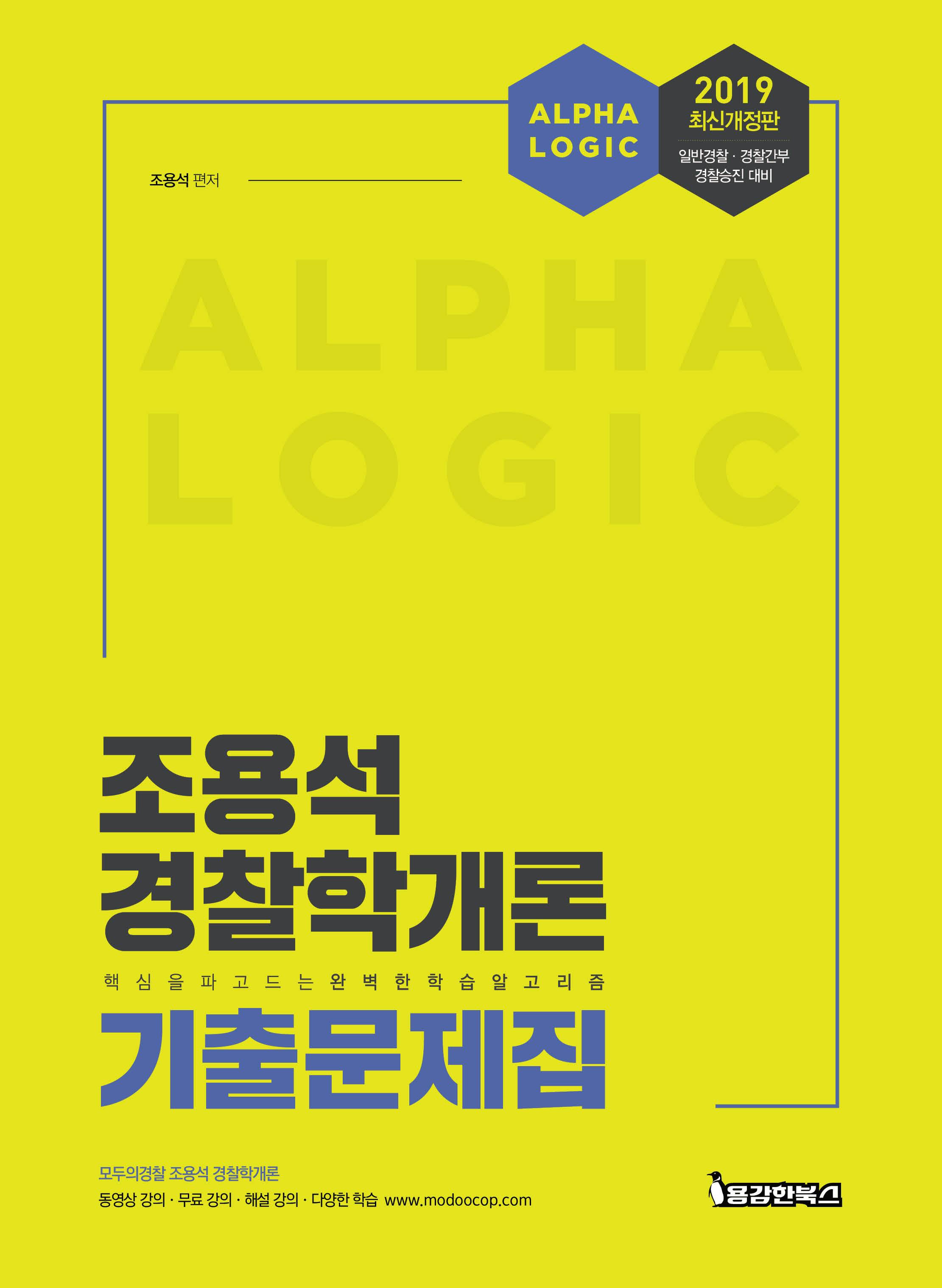 조용석 경찰학개론 기출문제집 (2019)