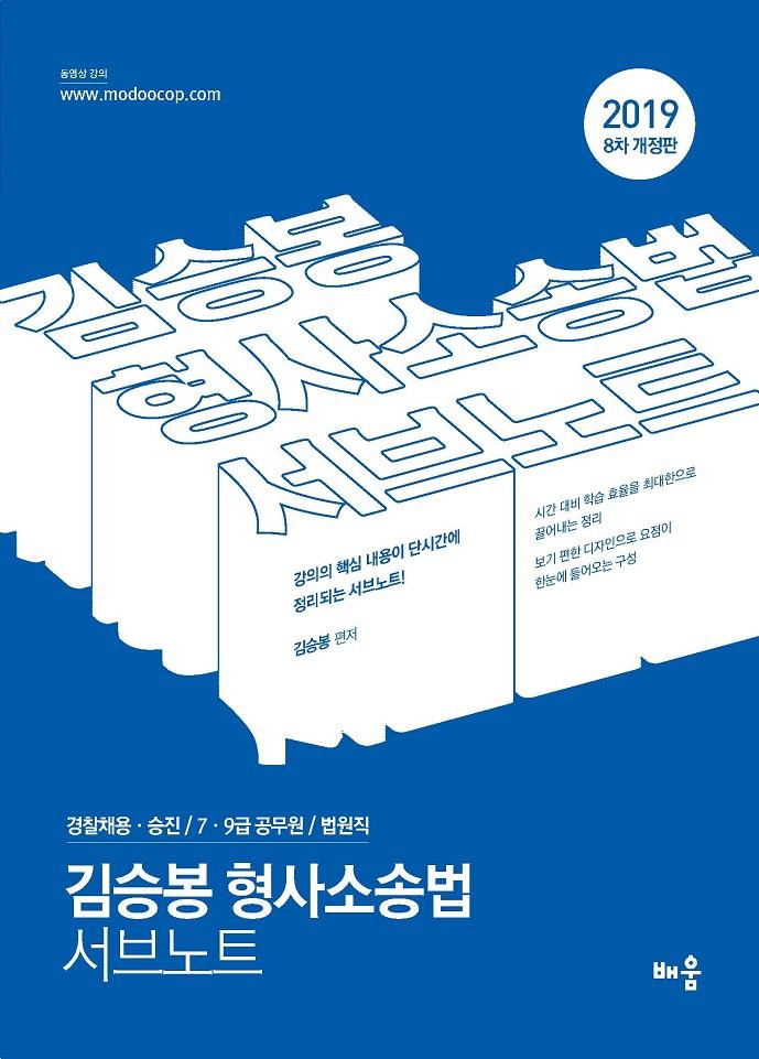 김승봉 형사소송법 서브노트 [8차 개정판] (2019)
