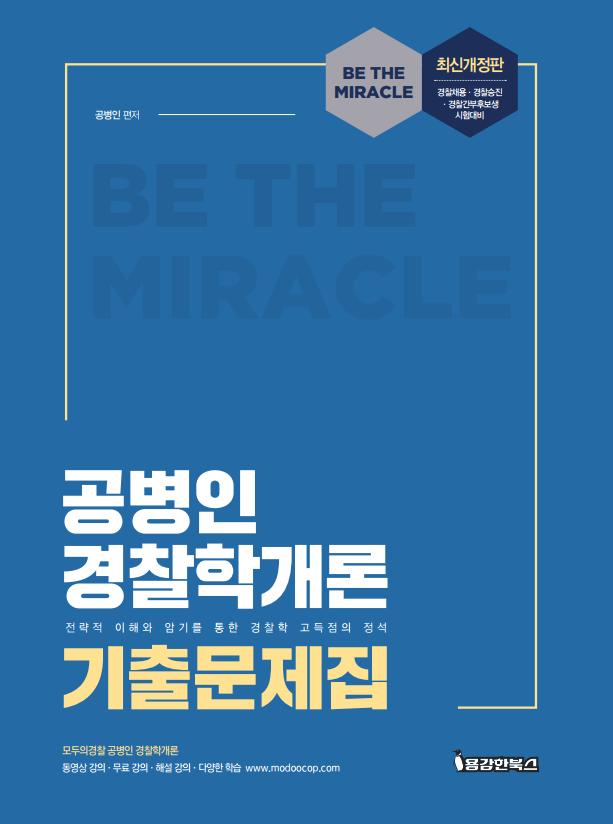 공병인 경찰학개론 기출문제집