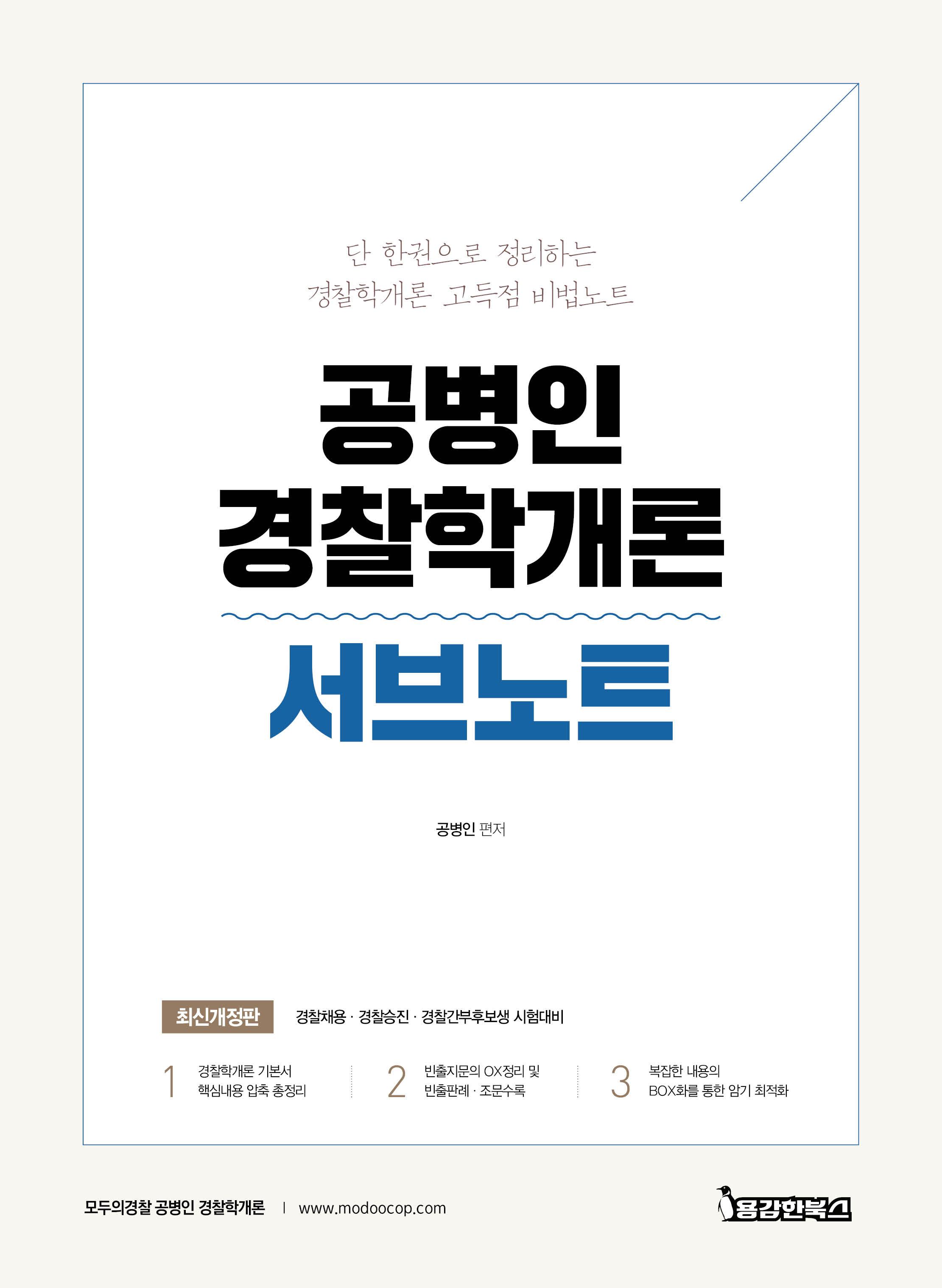 공병인 경찰학개론 서브노트