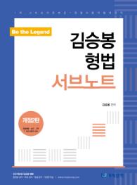 김승봉 형법 서브노트 (개정2판)