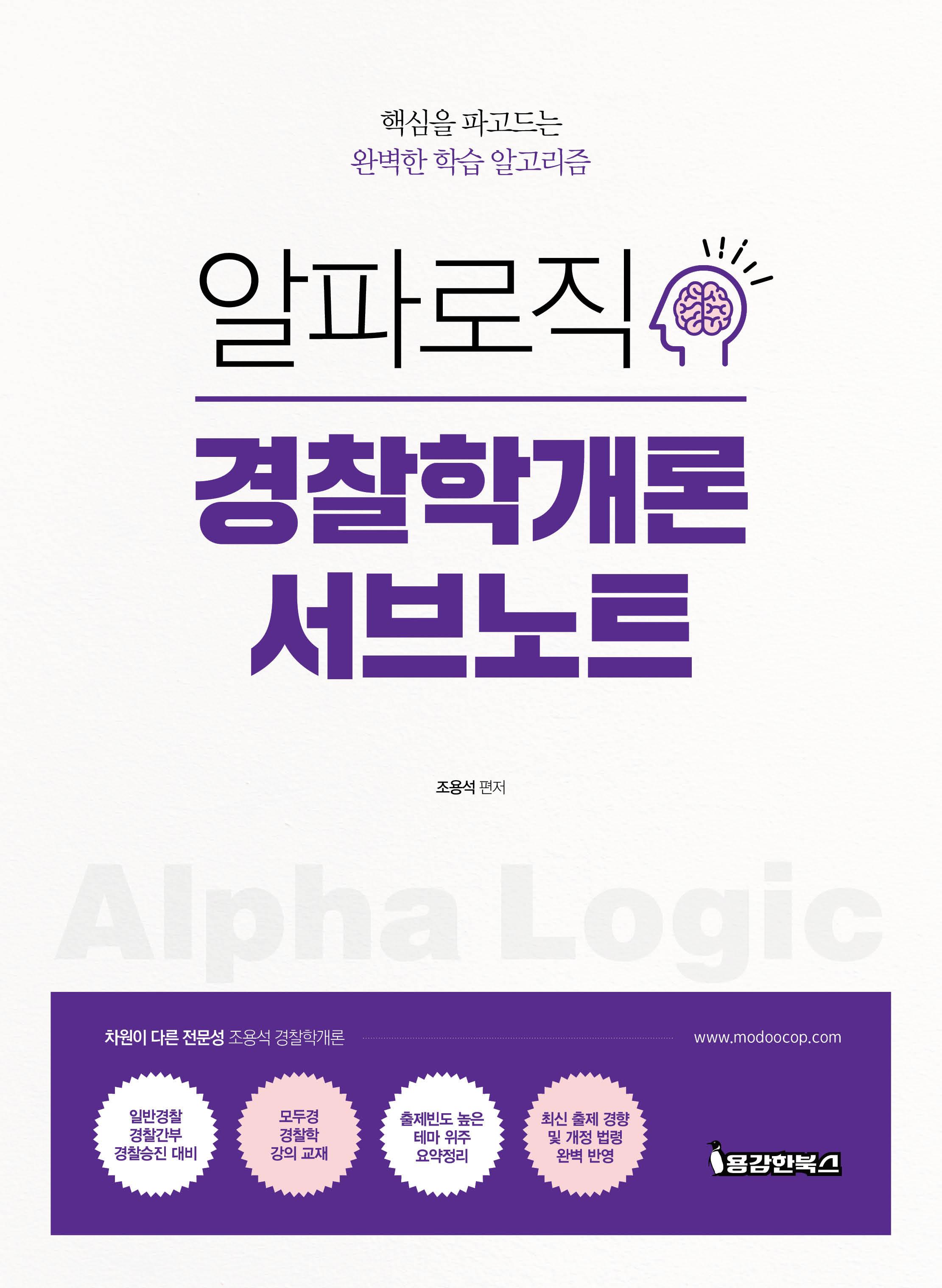 조용석 알파로직 경찰학개론 서브노트 (2020)