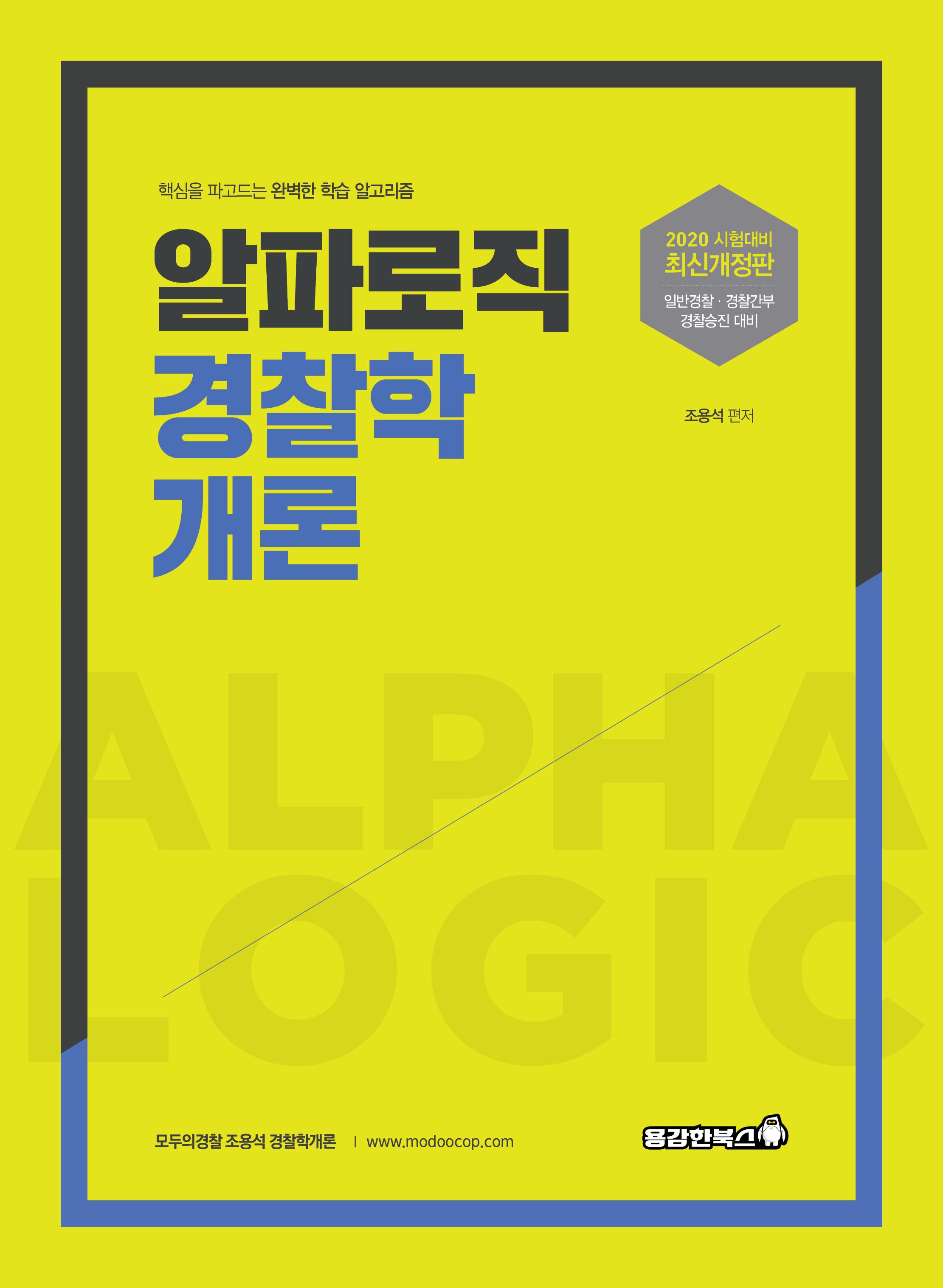 조용석 알파로직 경찰학개론 (2020)