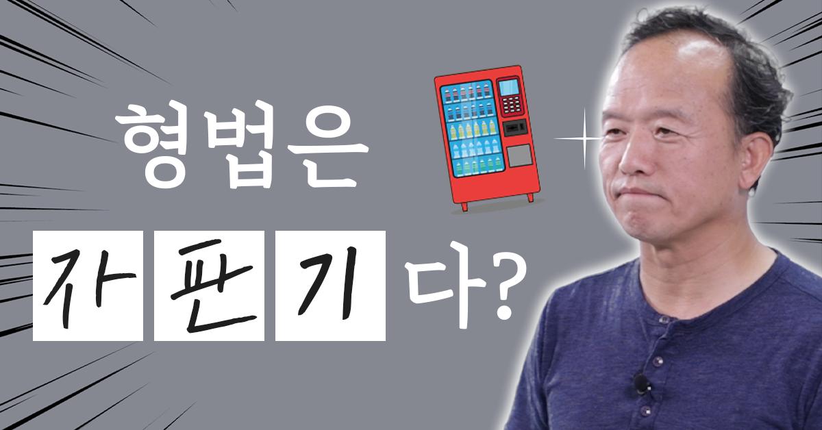 형법 is 자판기?
